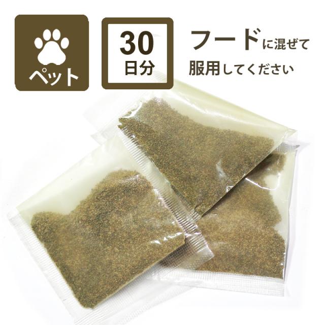 (ペット用):オーダーメイド漢方薬[エキス剤(顆粒)]30日分