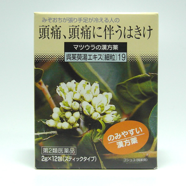 呉茱萸湯(ゴシュユトウ)〔漢方薬〕(第2類医薬品) 2g×12包(スティックタイプ)