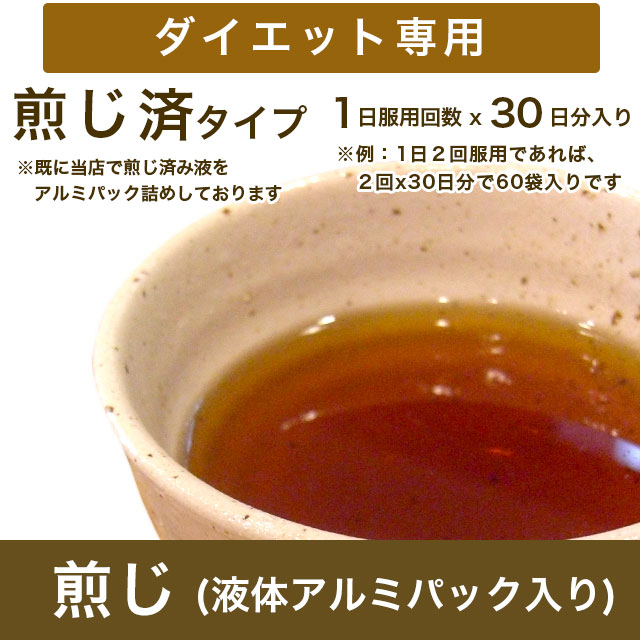 ダイエット オーダーメイド漢方薬[アルミパック入り煎じ薬]30日分 (第2類医薬品)