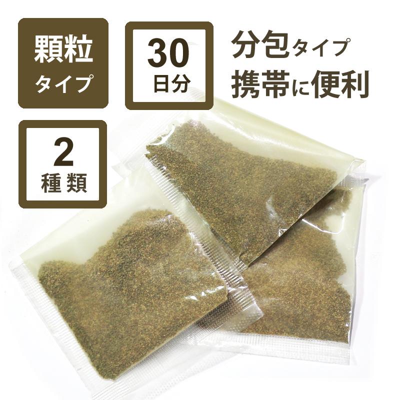 【2種類】オーダーメイド漢方薬[エキス剤(顆粒)]30日分 (第2類医薬品)