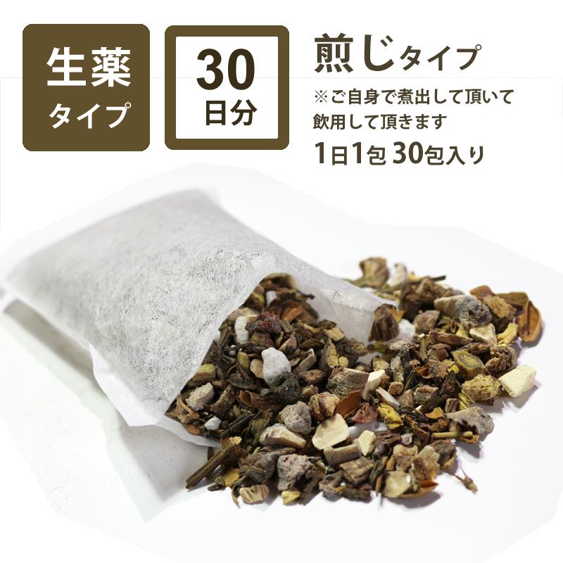 オーダーメイド漢方薬[生薬 煎じ薬]30日分 (第2類医薬品)