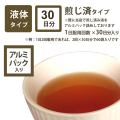 オーダーメイド漢方薬[アルミパック入り煎じ薬]30日分 (第2類医薬品)