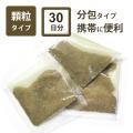 【1種】オーダーメイド漢方薬[エキス剤(顆粒)]30日分 (第2類医薬品)