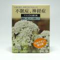 酸棗仁湯 (さんそうにんとう)〔漢方薬〕(第2類医薬品) 2g×12包(スティックタイプ)