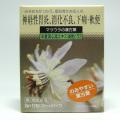 半夏瀉心湯(はんげしゃしんとう)〔漢方薬〕(第2類医薬品) 2g×12包(スティックタイプ)