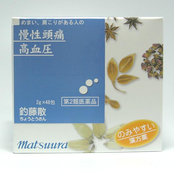 釣藤散(ちょうとうさん)〔漢方薬〕(第2類医薬品) 2g×48包(16日分)