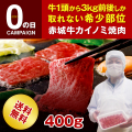 赤城牛カイノミ焼肉 400g 【冷凍便】【送料無料】