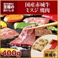 赤城牛ミスジ焼肉 400g 【期間限定】【送料無料】【冷凍】 ギフト 内祝