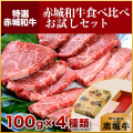 赤城和牛赤うまみ白うまみ食べ比べキット(各100g×4種類それぞれグリル用カット) ギフト 内祝