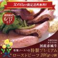 赤城牛 ローストビーフ 200g ソース付き 2個セット ギフト 内祝【送料無料】