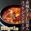 赤城牛 ユッケジャンスープ 下仁田葱入り 500g