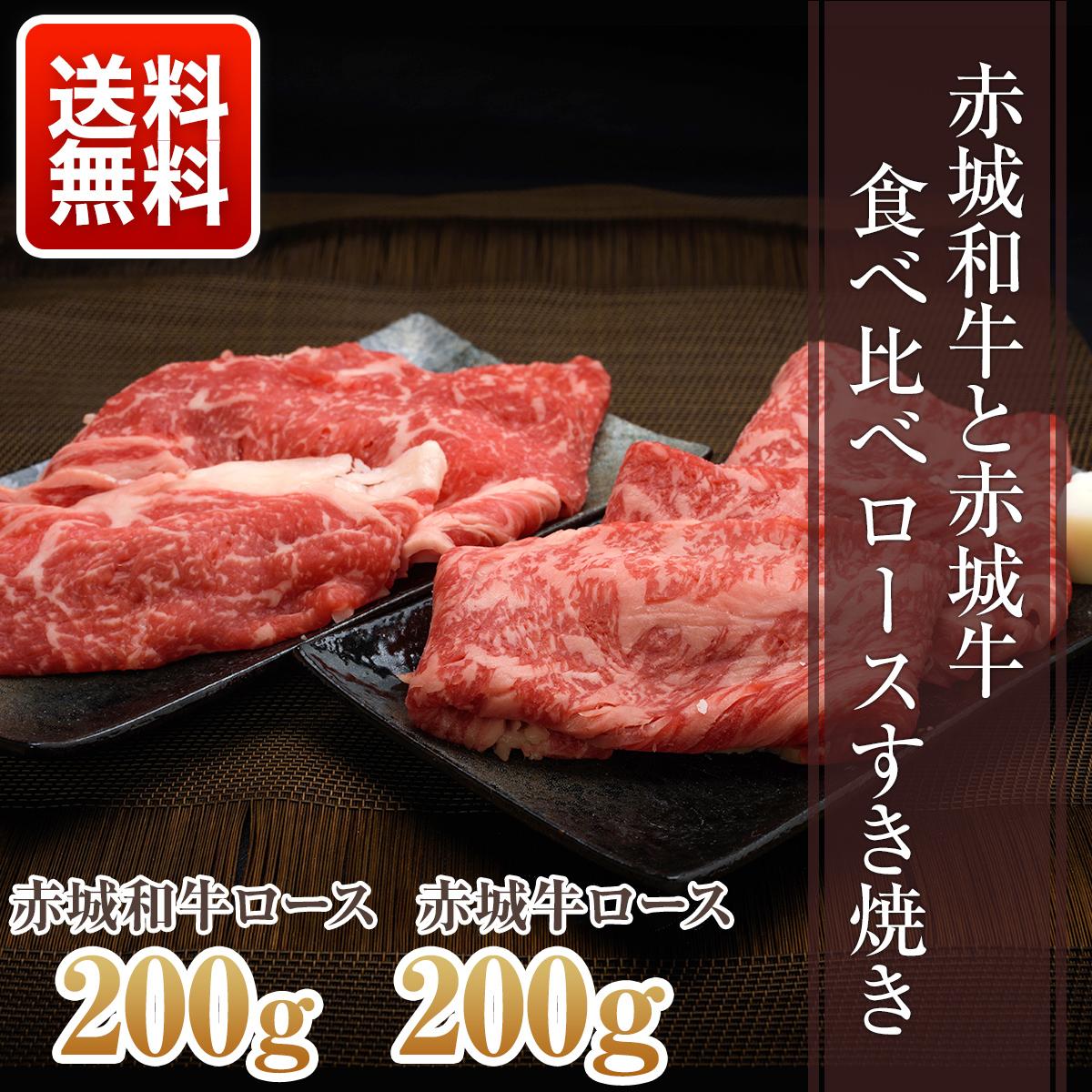赤城和牛と赤城牛 食べ比べ ロースすき焼き