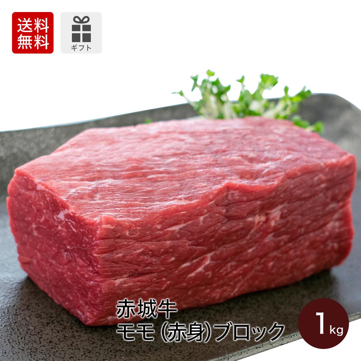 赤城牛モモ(赤身)ブロック 1kg (500g×2)真空パック 期間限定 ソース6個 レシピ付  送料無料