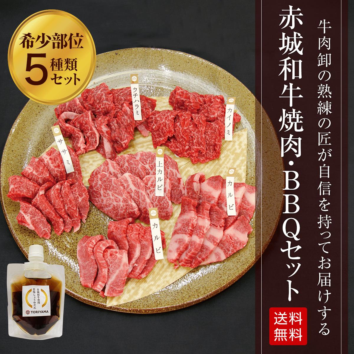 赤城和牛本格焼肉・BBQセット 600g (5種類) おためし赤城和牛専用旨味しょうゆだれ1本付