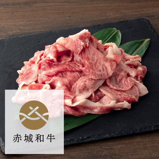 赤城和牛 こだわりの切り落とし1kg(200g×5パック)