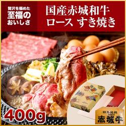 国産赤城和牛 ロース すき焼き400g 【冷凍】 ギフト 内祝【送料...