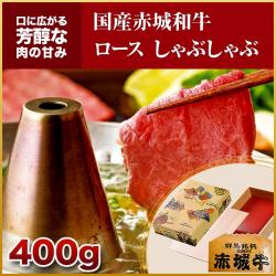 国産赤城和牛 ロース しゃぶしゃぶ400g 【冷凍】 ギフト 内祝【...