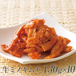 牛ミノキムチ130g 10個セット ギフト 内祝【送料無料】