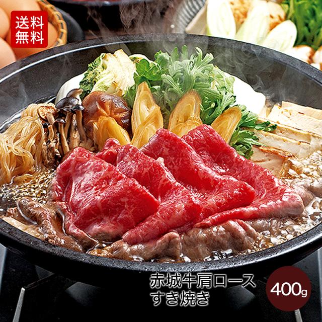 赤城牛肩ロースすき焼き400g  期間限定   送料無料