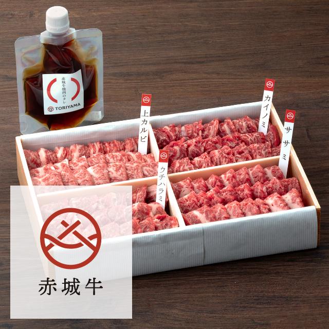 赤城牛 本格焼肉・BBQセット600g(4種類) 赤城牛専用お試し焼肉のたれ付