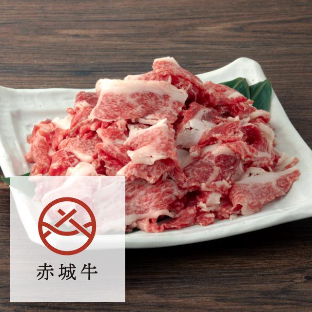 赤城牛 こだわりの切り落とし1kg(200g×5パック)