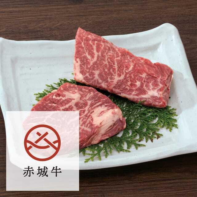 赤城牛 ランプとイチボのステーキ 食べ比べ 200g(各100g)