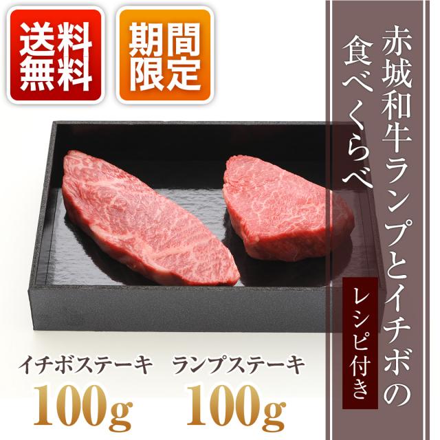 赤城和牛ランプとイチボのステーキ食べ比べ200g(各100g)レシピ付き 送料無料