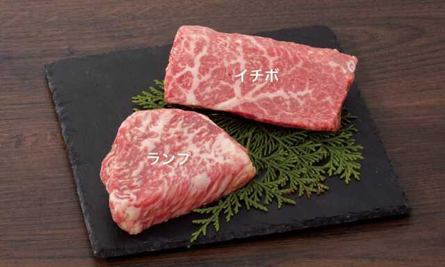 赤城和牛ランプとイチボのステーキ食べ比べ200g(各100g)