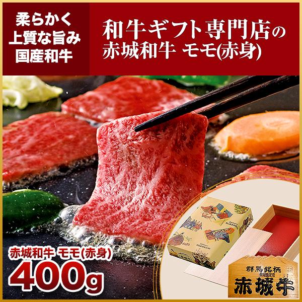 赤城和牛 モモ(赤身)焼肉400g  送料無料