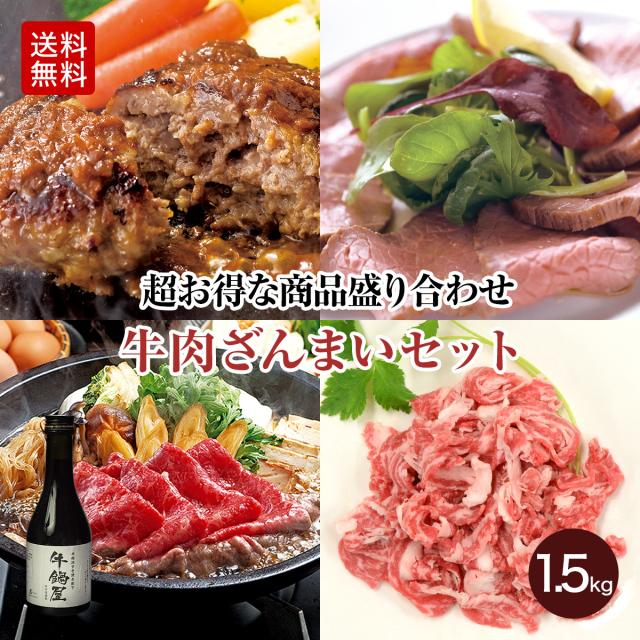 肉 国産牛 牛肉 赤城牛 赤城和牛 牛肉ざんまいセット 送料無料