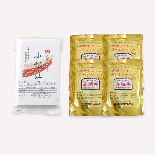 真田のコシヒカリ 小松姫(プレミアム)300g 1個と赤城牛ビーフカレー ゴールドタイプ 中辛 4個セット