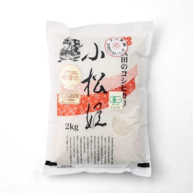 真田のコシヒカリ 小松姫米(プレミアム) 2kg-5kg