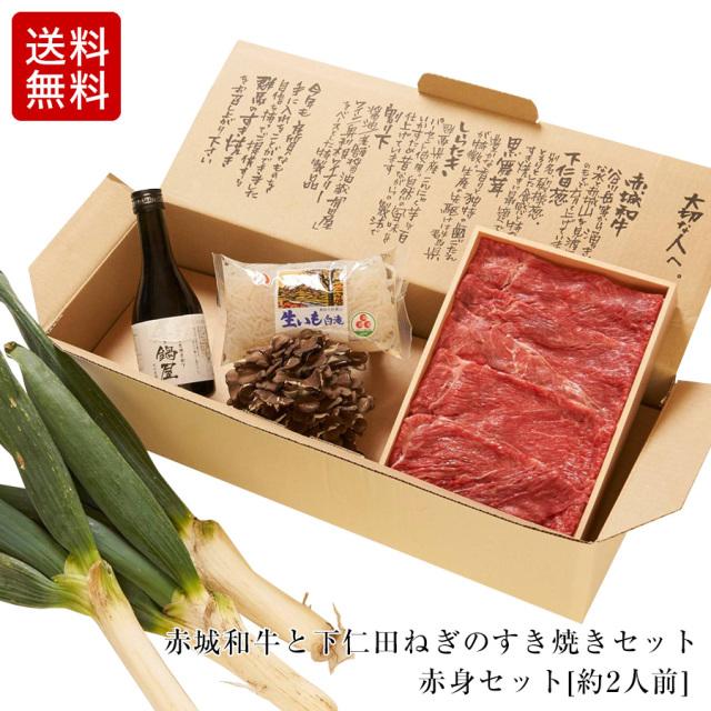 赤城和牛と下仁田ねぎのすき焼きセット 赤身セット[約2人前]  送料無料
