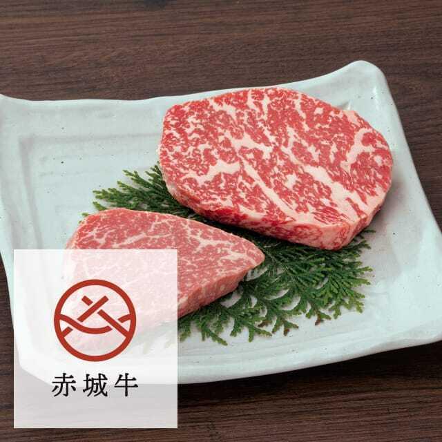 赤城牛 プレミアム ステーキ (ヒレ 100g・リブロース芯 150g) 食べ比べ 250g