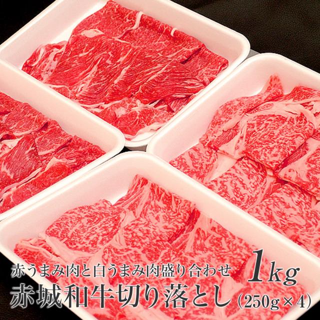 赤城和牛切り落とし 赤うまみ肉と白うまみ肉盛り合わせ1kg(250g×4パック)  送料無料