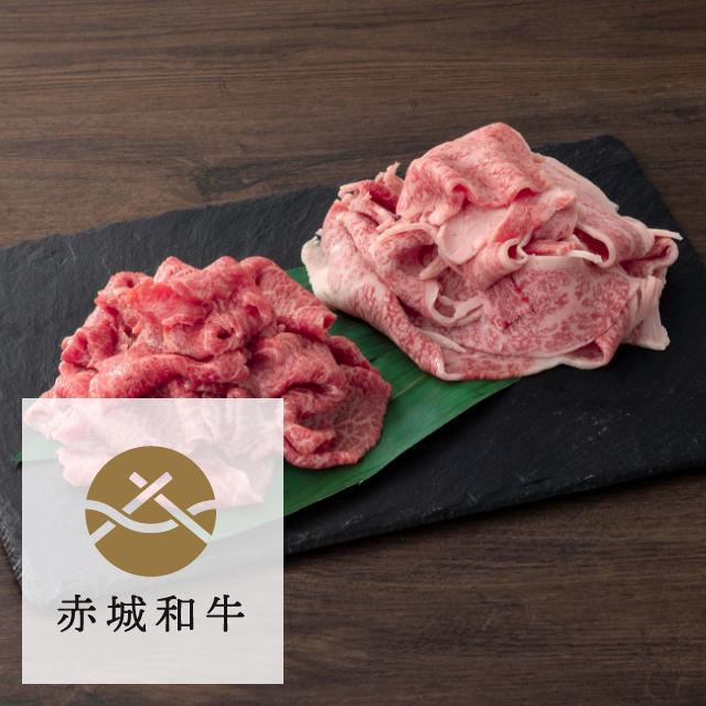 赤城和牛 こだわりの赤うまみ 白うまみ スライス 食べ比べ 1kg (250g×8パック)