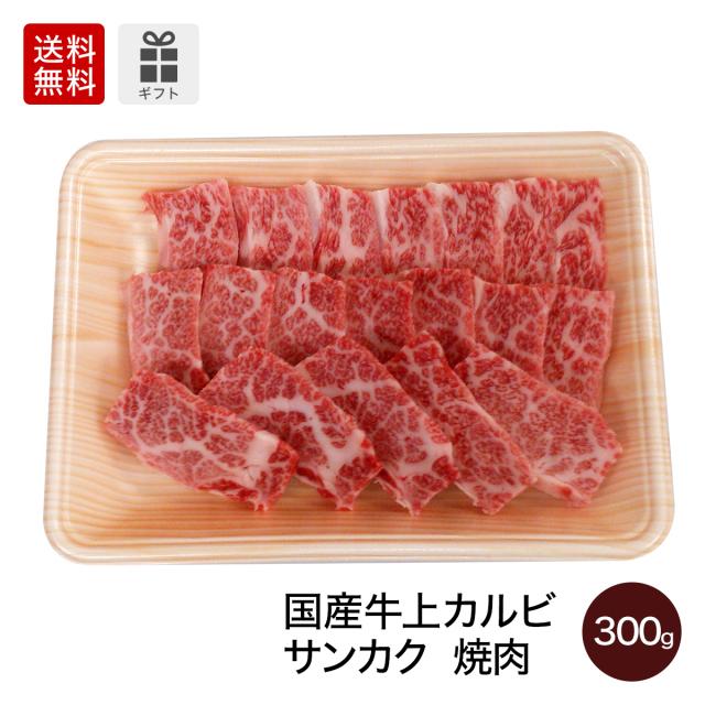 赤城牛 希少部位 上カルビ(三角バラ)焼肉手切り400g  送料無料