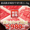 赤城和牛切り落とし 赤うまみ肉と白うまみ肉盛り合わせ1kg(250g×4パック)【特別価格】【送料無料】 【冷凍】ギフト 内祝