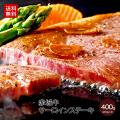 赤城牛サーロインステーキ 200g×2枚 【期間限定】【送料無料】【冷凍】 ギフト 内祝