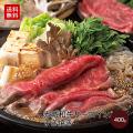 赤城和牛(国産) サーロイン (家庭用) すき焼き 400g