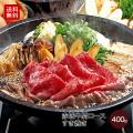 赤城牛肩ロースすき焼き400g 【期間限定】【特別価格】【送料無料】【冷凍】