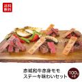 赤城和牛赤身モモステーキ味わいセット 800g【送料無料】牛肉 食べ比べ 内祝 ギフト 冷凍 詰合せ 選べる 低カロリー