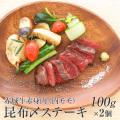 赤城牛赤身肉(内モモ)昆布〆ステーキ 100g×2枚 赤城牛・赤城和牛・牛肉 ギフトのとりやま 内祝い ギフト 【送料無料】