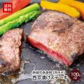 赤城牛赤身肉(内モモ)西京漬けステーキ 100g×2枚 赤城牛・赤城和牛・牛肉 ギフトのとりやま 内祝い ギフト 【送料無料】