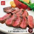 赤城牛赤身肉(内モモ)たまり醤油漬けステーキ 100g×2枚 赤城牛・赤城和牛・牛肉 ギフトのとりやま 内祝い ギフト 【送料無料】