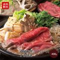 赤城和牛(国産) リブロース すき焼き 400g 【送料無料】 【冷凍】