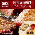 国産赤城和牛 ヒレ ステーキ100g 【冷凍】 ギフト 内祝