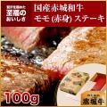 国産赤城和牛 モモ(赤身)ステーキ100g 【冷凍】 ギフト 内祝