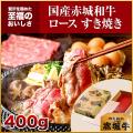 国産赤城和牛 ロース すき焼き400g 【冷凍】 ギフト 内祝【送料無料】