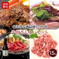 肉 国産牛 牛肉 赤城牛 赤城和牛 牛肉ざんまいセット【送料無料】 【冷凍】